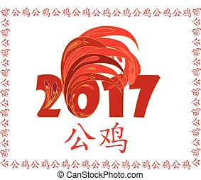novo, saudação, chinês, ano
