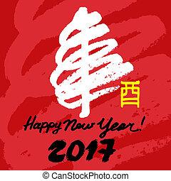 nuevo, 2017, feliz, chino, año