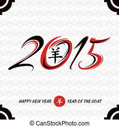 nuevo, chino, tarjeta, año