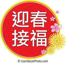 nuevo, saludo, chino, año