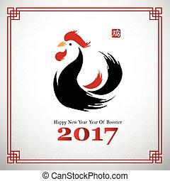 nuovo, 2017, cinese, anno