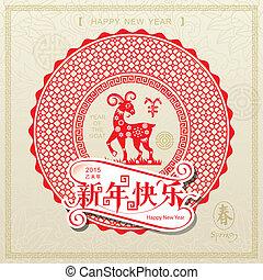 nuovo, felice, cinese, anno