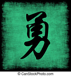 odwaga, kaligrafia, komplet, chińczyk