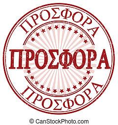 Offer stamp