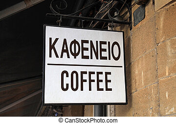old coffee signboard with greek and english text