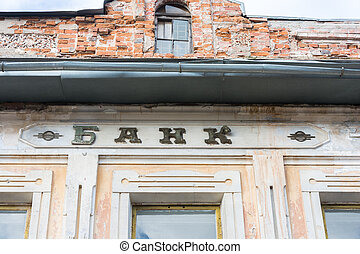 "Old inscription ""Bank%u201C - Old crumbling brick Bank..."