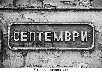 Old locomotive sign in black and white