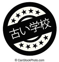 old school stamp in japanese - old school black stamp in...