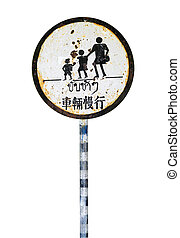 Old slow children caution sign on white background