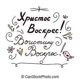 orosz, felirat, kártya, krisztus, emelkedett