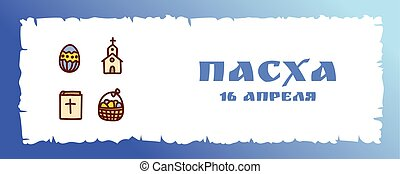 Orthodox Easter card
