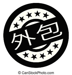 outsource stamp in chinese - outsource black stamp in...