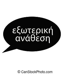 outsource stamp in greek - outsource black stamp in greek...