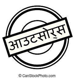 outsource stamp in hindi - outsource black stamp in hindi...
