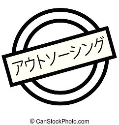 outsource stamp in japanese - outsource black stamp in...