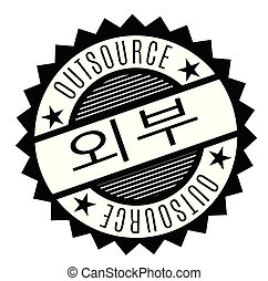 outsource stamp in korean - outsource black stamp in korean...