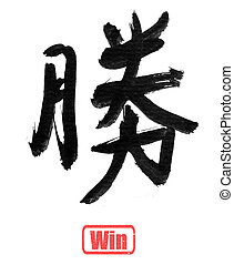 Overcome, traditional chinese calligraphy art isolated on...