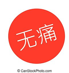 pain free stamp in chinese - pain free black stamp in...