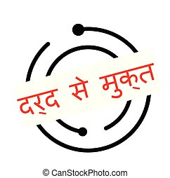 pain free stamp in hindi - pain free black stamp in hindi...