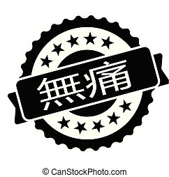 pain free stamp in japanese - pain free black stamp in...
