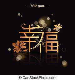palavra, caligrafia, desenho, chinês