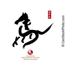 "palavra, cavalo, calligraphy., ano, 2014, ""horse"""