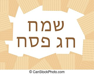 Passover card with matzah. Pesach endless background, texture. Vector illustration.