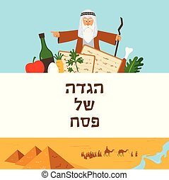 Passover Haggadah design template. The story of Jews exodus...
