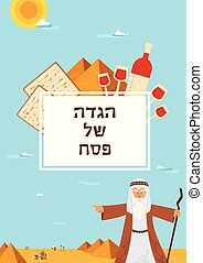 Passover Haggadah design template. The story of Jews exodus from Egypt. traditional icons and desert Egypt scene. passover haggadah in Hebrew