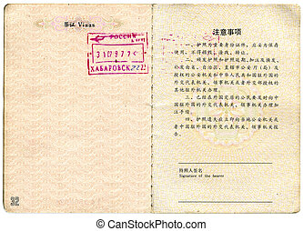 Passport of Peoples Republic of China. Pages for visa marks