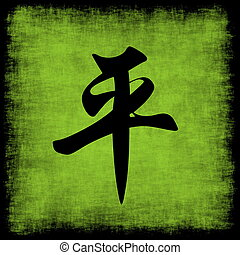 paz, chino, caligrafía, conjunto