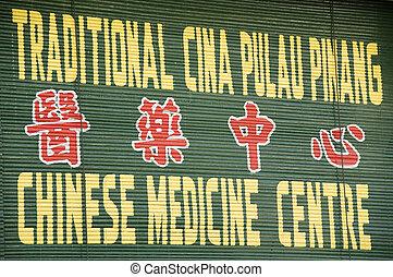 penang, 古い, 印, 中国 薬