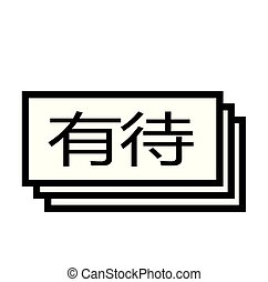 pending stamp on white - pending black stamp in chinese...