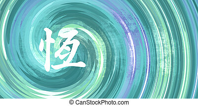 Perseverance Chinese Symbol