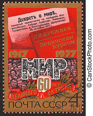 philatelic sixty nine - The scanned stamp. The Soviet stamp....