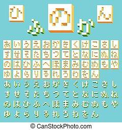 Pixel Japanese Hiragana alphabet vector font. Three-Dimensional stock vector.