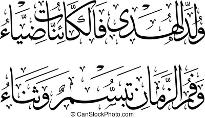 poetry of The prophet MUHAMMAD - Arabic Calligraphy of a...