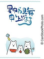 Polar bear summer greeting card