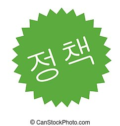 policy stamp on white - policy black stamp in korean...
