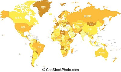 Political World Map vector illustration with different tones of yellow for each country and country names in chinese. Editable and clearly labeled layers.