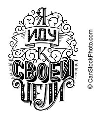 Poster on russian language. Cyrillic lettering.