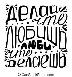 preto branco, lettering, citação, em, russian., faça, que, tu, love., amor, que, é, tu, fazendo