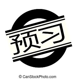 preview stamp on white - preview black stamp in chinese...