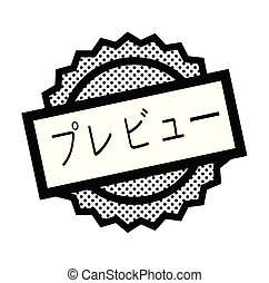 preview stamp on white - preview black stamp in japanese...