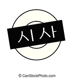 preview stamp on white - preview black stamp in korean...
