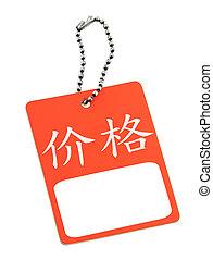 """""""price"""", タグ, 単語, 中国語"""