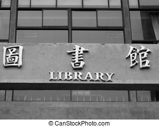 Public Library Building - -- the sign is in English and...