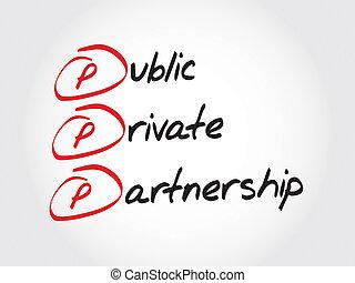 public-private, 協力