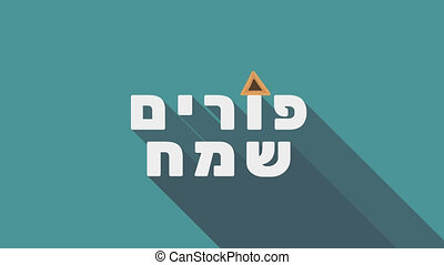 Purim holiday greeting animation with hamantash icon and...