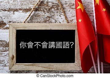 question do you speak Chinese? in Chinese